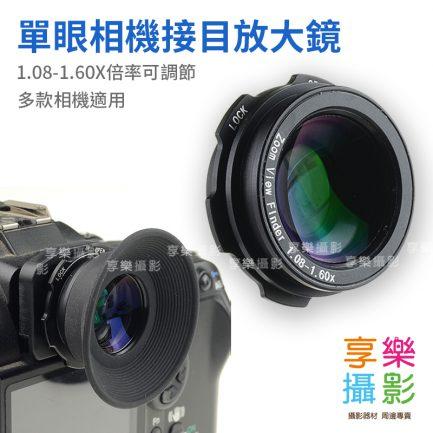 Canon Nikon通用款接目放大鏡 1.08-1.60X 可調倍率取景眼罩