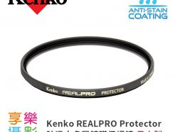 Kenko防水多層鍍膜 REALPRO Protector 《49mm-62mm》UV保護鏡