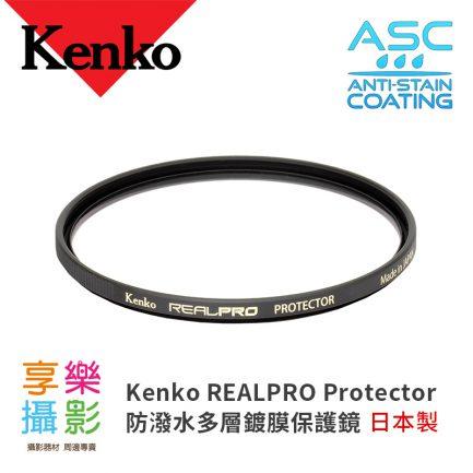 Kenko 防水多層鍍膜 REALPRO Protector UV保護鏡《67-82mm》