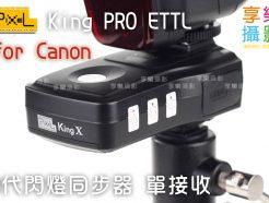 公司貨 品色 第3代 King Pro 閃燈同步器 《單接收器》 for Canon 高速離閃 E-TTL II