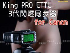 公司貨 品色 第3代 King Pro 閃燈同步器 《一收一發》 for Canon 高速離閃 E-TTL II