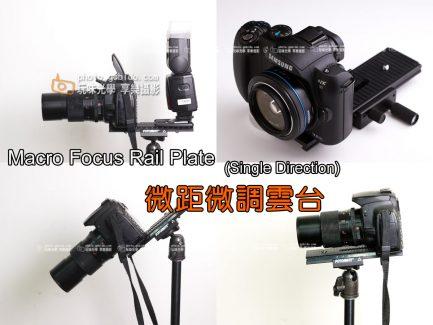 單向微距儀 微距雲台 微調精密對焦 Fotomate LP-01