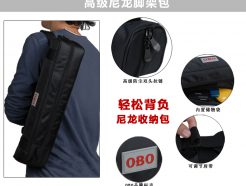 OBO 腳架袋/腳架包 48*11*12cm (可放學生反折燈架/爬樓梯燈架)