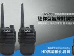 樂華ROWA Any Talk FRS-903 USB充電 免執照無線對講機(2入/1組)