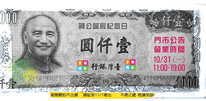 【公告】10/31蔣公誕辰紀念日,營業時間調整