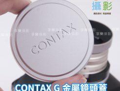 Contax G 金屬前蓋/鏡頭蓋 銀色