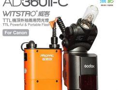 神牛 GODOX AD360II-C 含電池包 TTL 高速同步 大功率 閃光燈