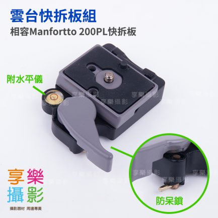 雲台快拆板組 for Manfortto 200PL系統 快速雲台座