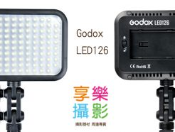 Godox 神牛 LED 126 攝影燈 採訪燈