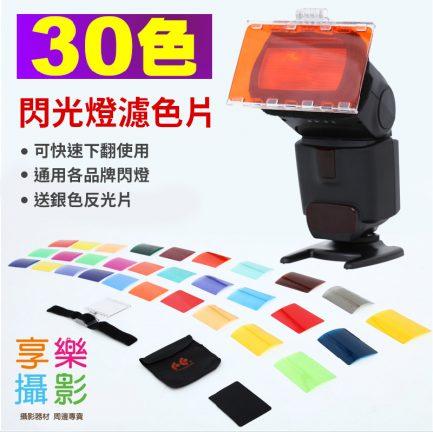 銳膺CFA-30K 大尺寸30色閃光燈 遮色片 色溫片