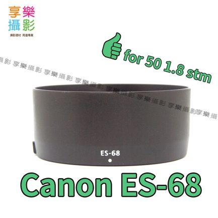 CANON ES-68 副廠遮光罩 黑色 相容 ES68 適用 CANON 50 1.8 STM