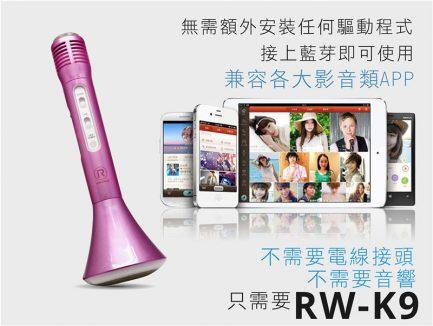 樂華 RW-K9 無線藍芽麥克風 K歌神器 典雅藍/密桃紅/香檳金