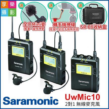 (送硬盒+隨身小MIC+手機線)Saramonic UwMic10 UHF無線麥克風組 1對2 TX10*2 + RX10