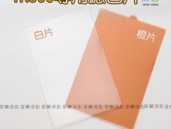 永諾YN-600系列 專用 色溫片 橙色/白色 (單片價)
