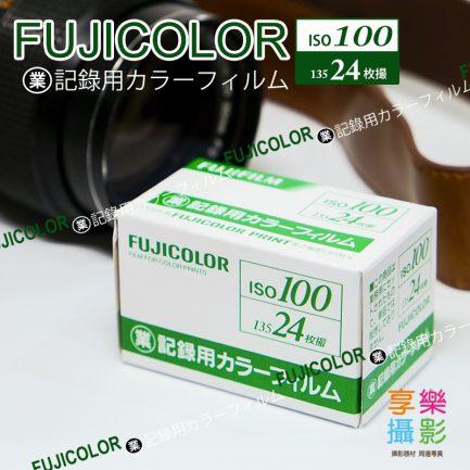 Fujifilm業務用 100負片 24枚攝 135底片 24張 記錄用 (2021/10)