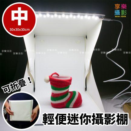 中號30cm 折疊式LED柔光棚 攝影棚 靜物棚 雙色背景布 30*30*30cm