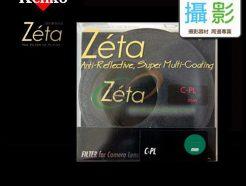 日本Kenko Zeta CPL (W) 薄框環形偏光鏡 正成公司貨《49mm 52mm 55mm 58mm 62mm 67mm 72mm 77mm 82mm》