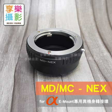Minolta MD MC Rokkor 鏡頭轉接Sony E-mount 轉接環 NEX A7 A7r