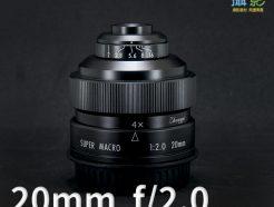 (客訂商品)中一光學 20mm f/2.0 SUPER MACRO 超級微距鏡