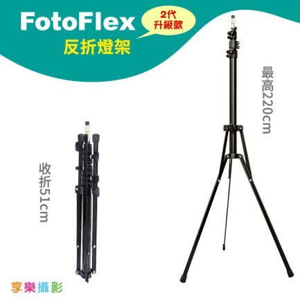 FotoFlex 四節學生反折燈架 220cm 二代升級款 收納僅51cm 銅鑄螺牙 附3/8-1/4轉接頭