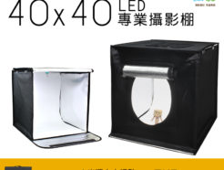 樂華 ROWA 40X40CM 可攜式專業攝影棚 附LED燈