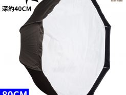 80CM 八角柔光箱 柔光罩 閃燈 燈泡 棚燈 可用