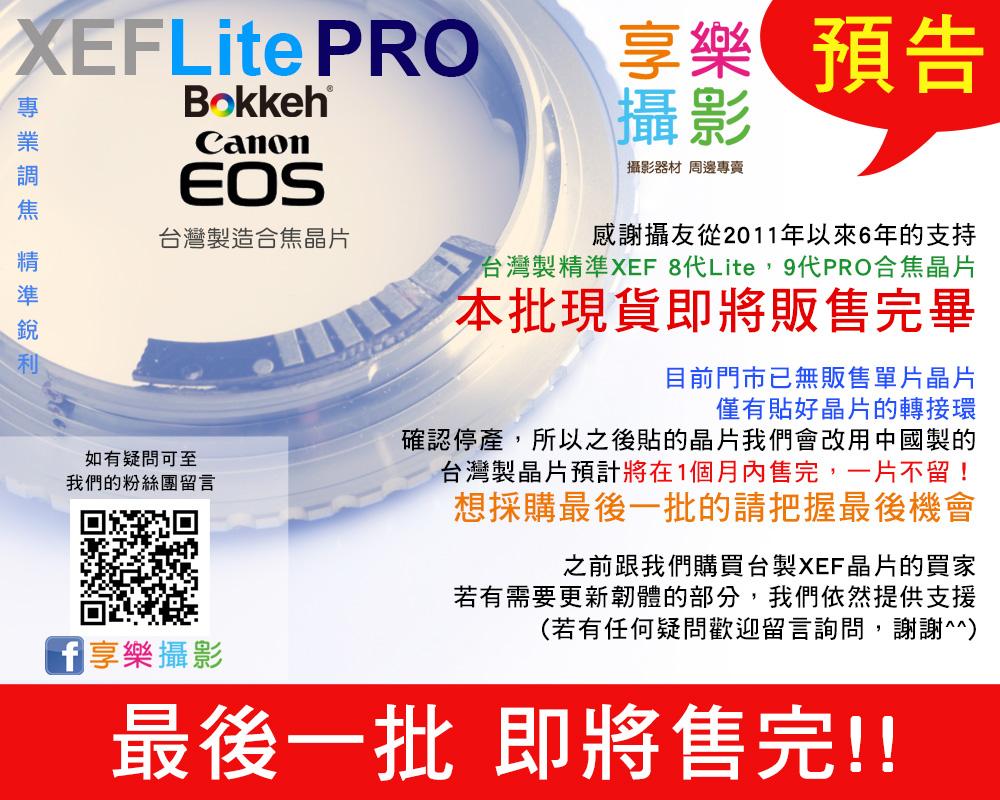 【重大公告】台灣製EOS相機專用XEF合焦晶片 停產公告
