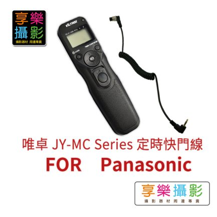VILTROX唯卓 專業定時快門線 時控遙控器 for Panasonic GH4 GF6 G7 可換線頭
