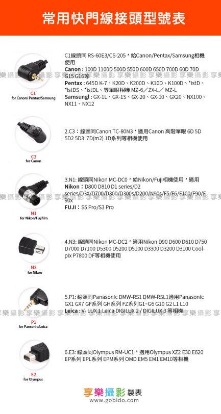 VILTROX唯卓 專業定時快門線 時控遙控器 for Canon佳能 Fuji富士 650D 700D 70D 5D3 5D4 6D 5DS XE2 可換線頭