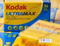 柯達 Kodak UltraMax 400 彩色負片