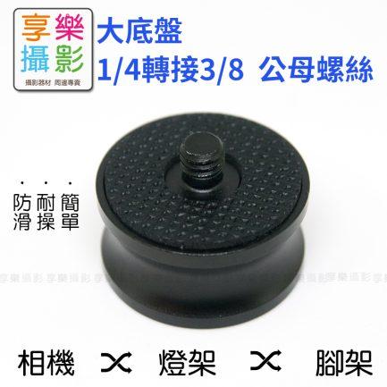 金屬大底盤 1/4公 - 3/8母 固位螺絲柱 止滑防脫落 大轉小 黑色