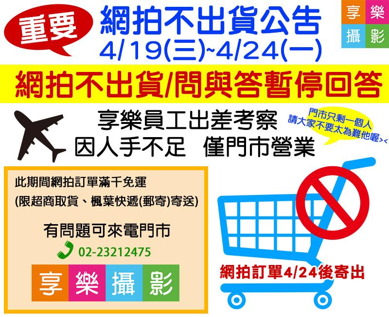 【重要公告】4/19~4/24 網路訂單暫停出貨