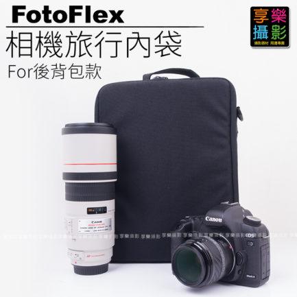 Fotoflex 相機旅行內袋 L號(直) 黑色 適合單眼 附背帶 相機內袋