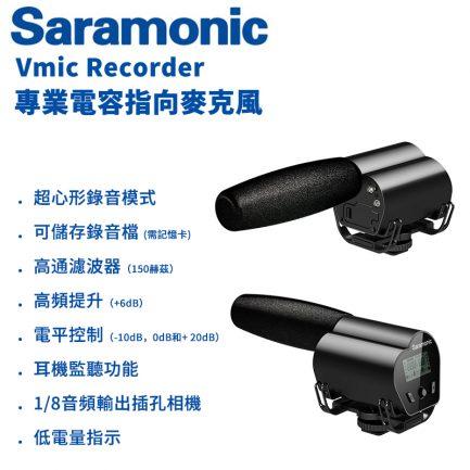 公司貨保一年 Saramonic Vmic Recorder 專業電容式 指向麥克風 監聽 獨立錄音 一年保固