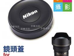 for Nikon 14-24mm F2.8G ED 專用 副廠鏡頭蓋 Nikon超廣角鏡前蓋