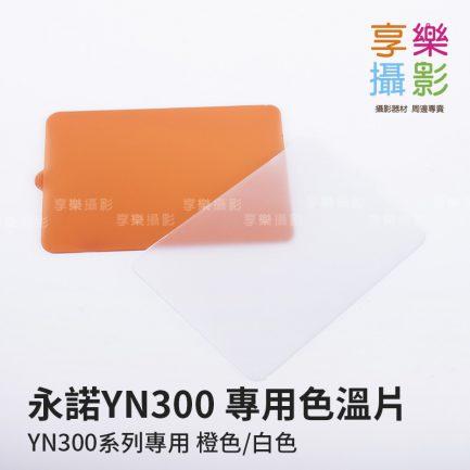 永諾YN-300系列 專用 色溫片 橙色/白色 (單片價)