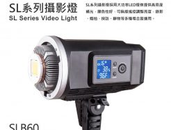 公司貨 神牛 SLB60W 60瓦 大瓦數 鋰電池 攝影燈 LED燈 BOWENS卡口 棚拍外拍 兩用