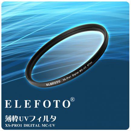 《黑框-特殊口徑》ELEFOTO XS-PRO1 DIGITAL MC-UV 超薄框UV鏡 48mm