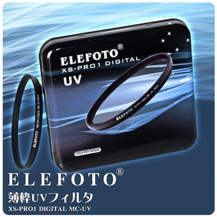 《黑框-小口徑賣場》ELEFOTO XS-PRO1 DIGITAL MC-UV 超薄框UV鏡 12層鍍膜 27mm~46mm
