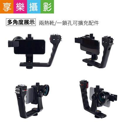 [5折特賣出清]CINEMA MOUNT 手機藍芽攝錄架 穩定器 配附大廣角外接鏡 戶外直播好幫手