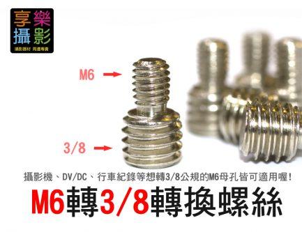 M6轉3/8 轉換螺絲