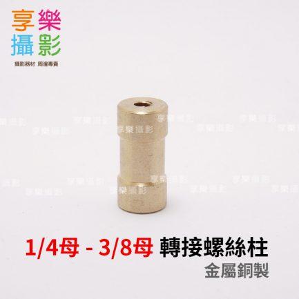 1/4母 - 3/8母 螺絲轉接柱 金屬銅製 金色