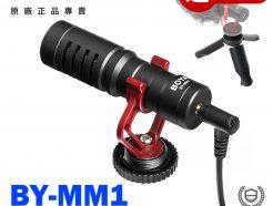 (送小腳架)BOYA BY-MM1 通用型 電容式 高音質麥克風 心形指向 適用 手機/相機/電腦 附防風兔毛