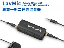 Saramonic LavMic 專業1V2迷你混音器 一手掌握 雙軌錄音 即時監聽 適用GOPRO 手機iPhone,安卓 相機