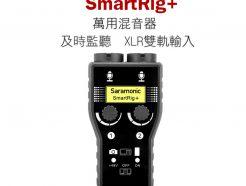 公司貨 Saramonic SmartRig+ 萬用混音器 樂器直播 及時監聽 雙XLR輸入 直播神器