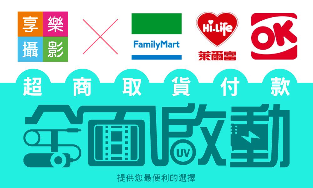 【系統公告】超商取貨付款正式啟用!