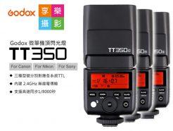 GODOX 神牛 迅麗 TT350 C 口袋燈 TTL 高速同步 主控燈 for Canon 一年保固