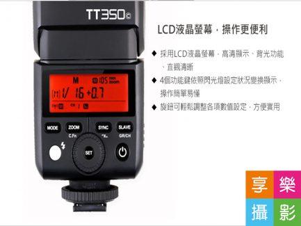 GODOX 神牛 迅麗 TT350 F 口袋燈 TTL 高速同步 主控燈 for Fuji 富士 一年保固