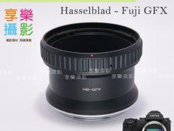 哈蘇 Hasselblad HAS - 富士 GFX 中片幅相機轉接環