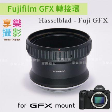 (客訂商品)哈蘇 Hasselblad HAS - 富士 GFX 中片幅相機轉接環